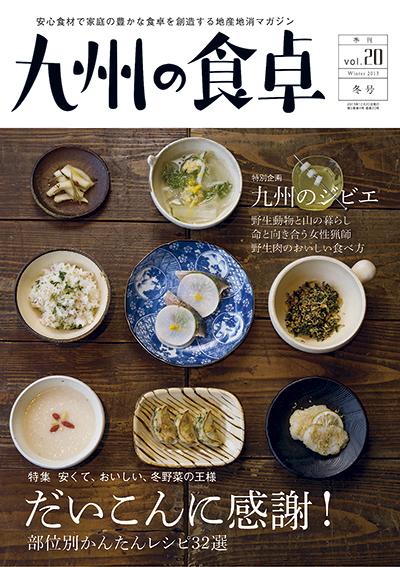九州の食卓
