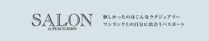 banner_PJ_SALON