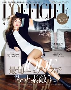 lofficiel_cover201604