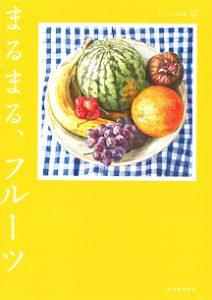 まるまるフルーツ