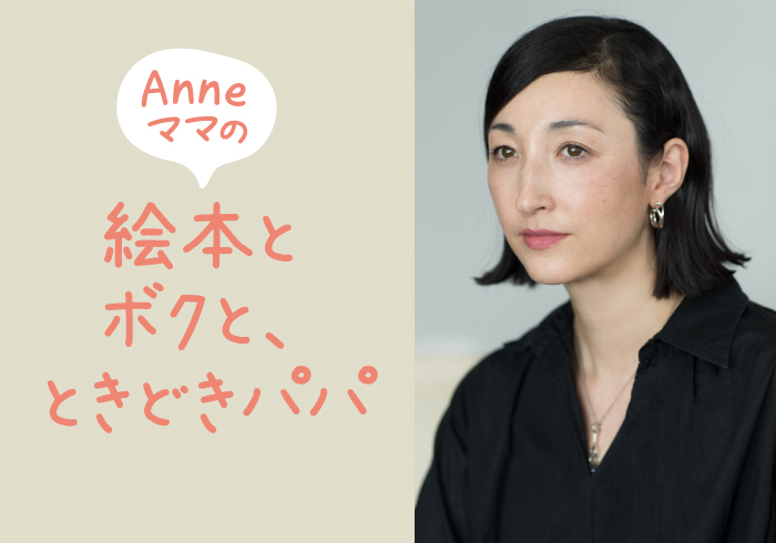 Hanakoママアンヌ