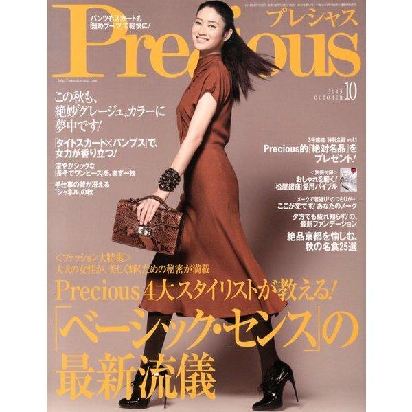 『Precious』10月号
